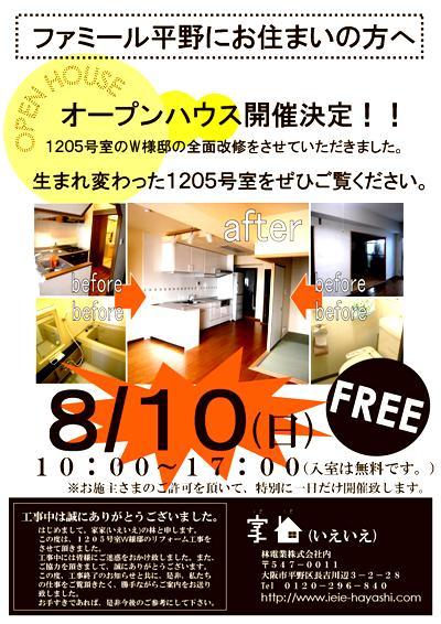 脇中邸オープンハウスチラシ図.jpg